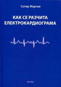 Синя корица на книгата Как се разчита кардиограма