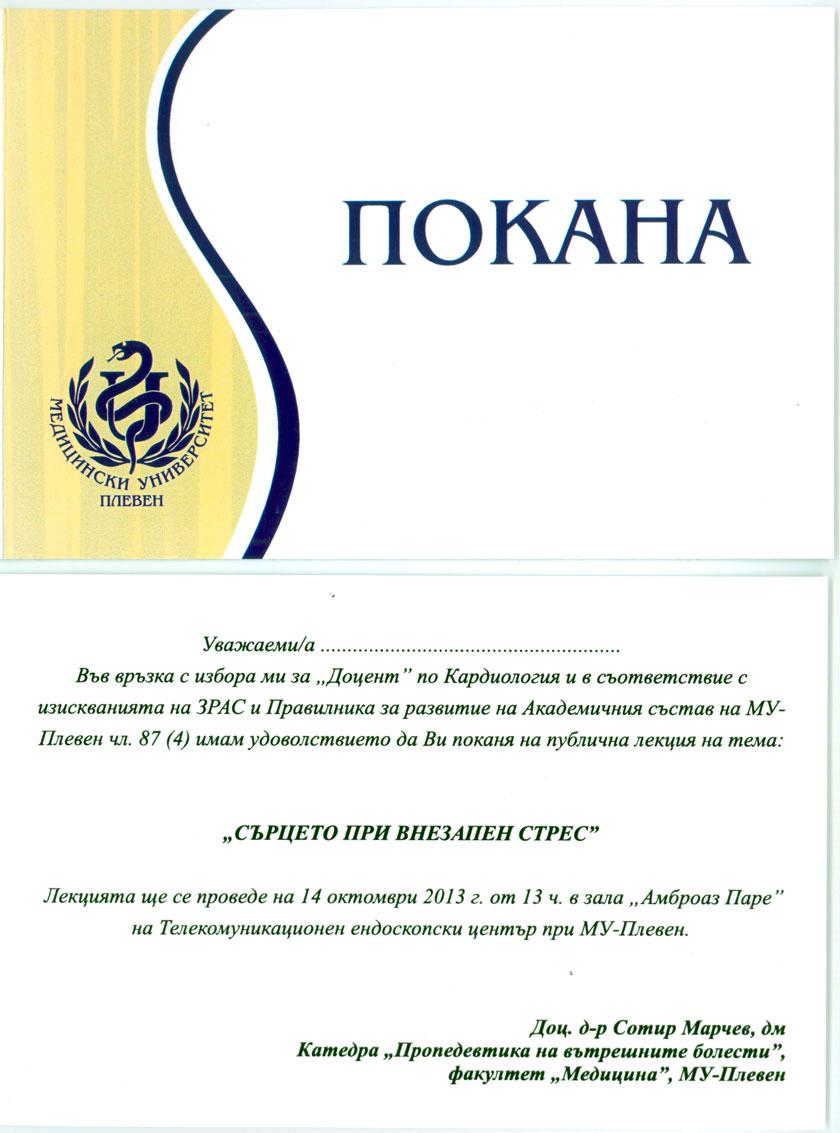 Покана за лекция на тема Сърцето при внезапен стрес лектор Сотир Марчев