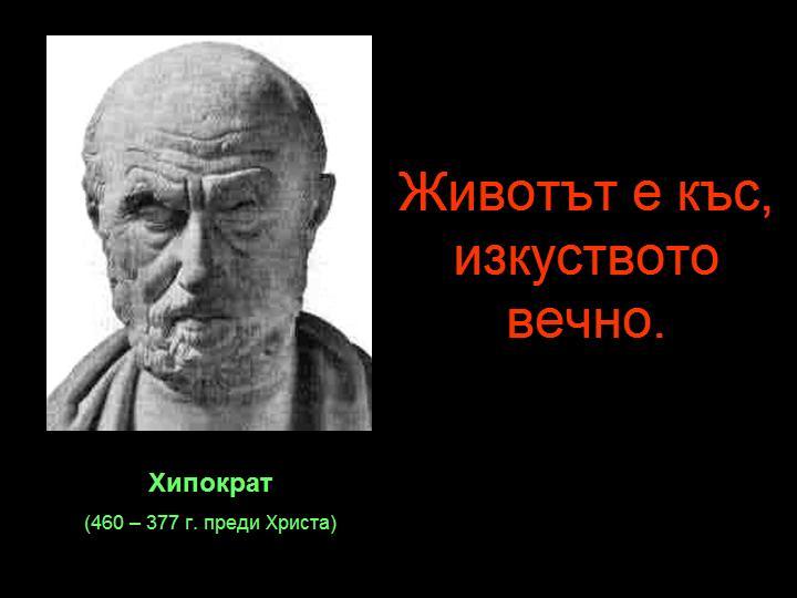 Хипократ Животът е къс, изкуството вечно