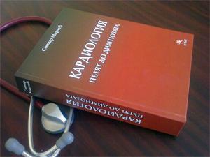 Книгата Кардиология - пътят до диагнозата поставена на бюро
